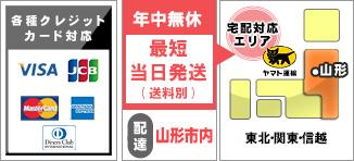各種クレジットカード対応。最短当日発送・県内配送(東根~上山)・配送対応エリア:東北、関東、信越