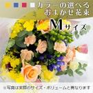 おまかせ花束Mサイズ