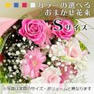 おまかせ花束Sサイズ