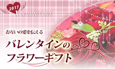 main-tokushu-valentine